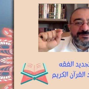 منهج-تجديد الفقه-في-ضوء-القرآن-الكريم