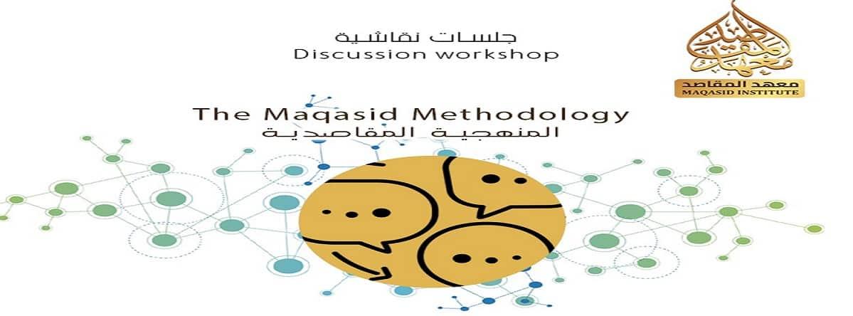 discussion workshops maqasid methodology