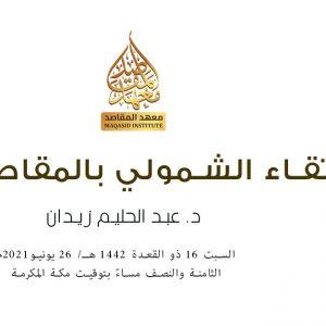 محاضرة مقاصد الوقف مع عبد الحميد زيدان