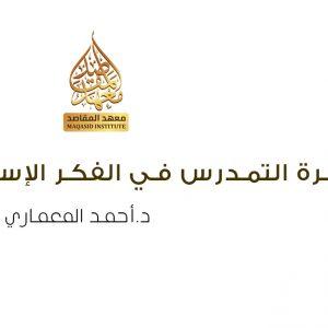 أحمد المعماري ظاهرة التمدرس